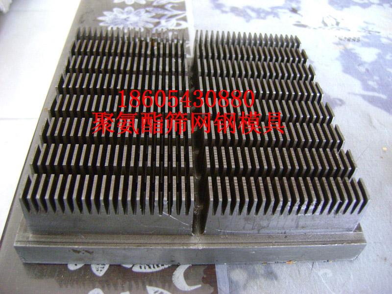 滨州聚氨酯筛网模具--橡胶模具;钢模具